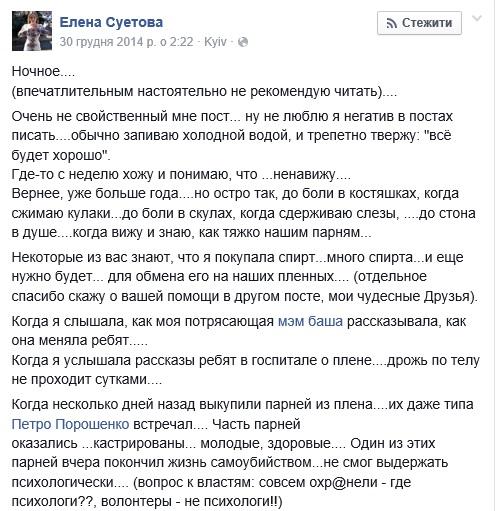Скриншот страницы Елены Суетовой