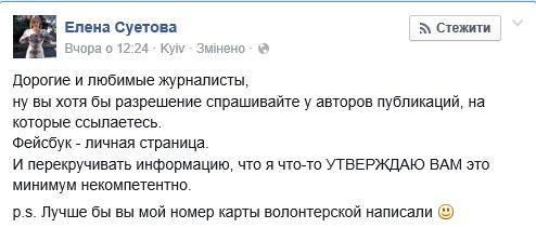 Скриншот страницы Елены Суетовой в Фейсбук