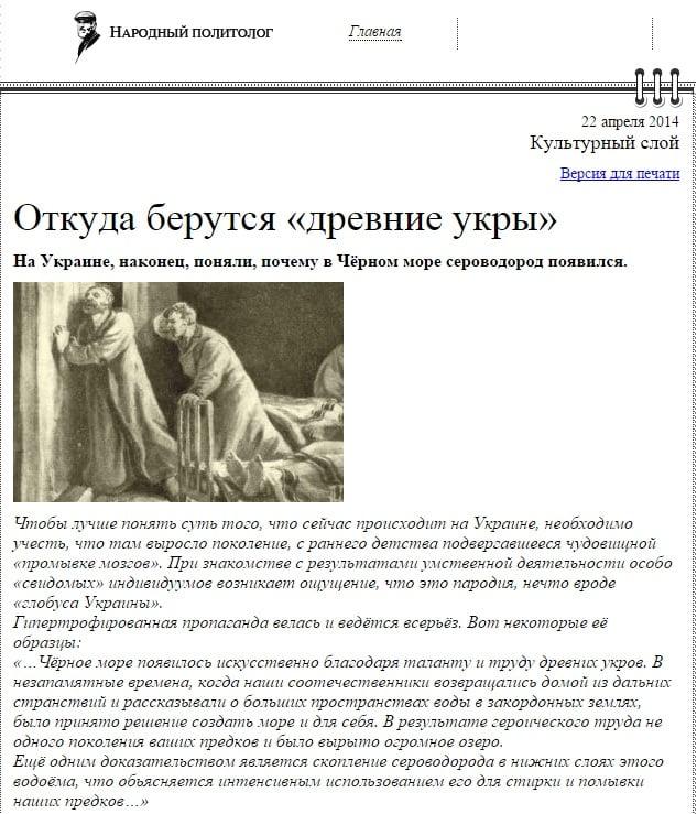 Screenshot from the websitenarpolit.com