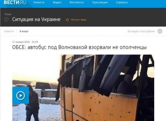 ОБСЕ не называло виновных в обстреле автобуса под Волновахой