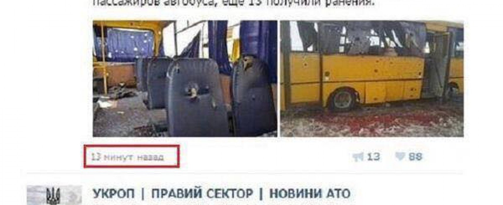 Fake: Ukrainian Military Men Informed that it was They that had Shelled the Bus near Volnovakha