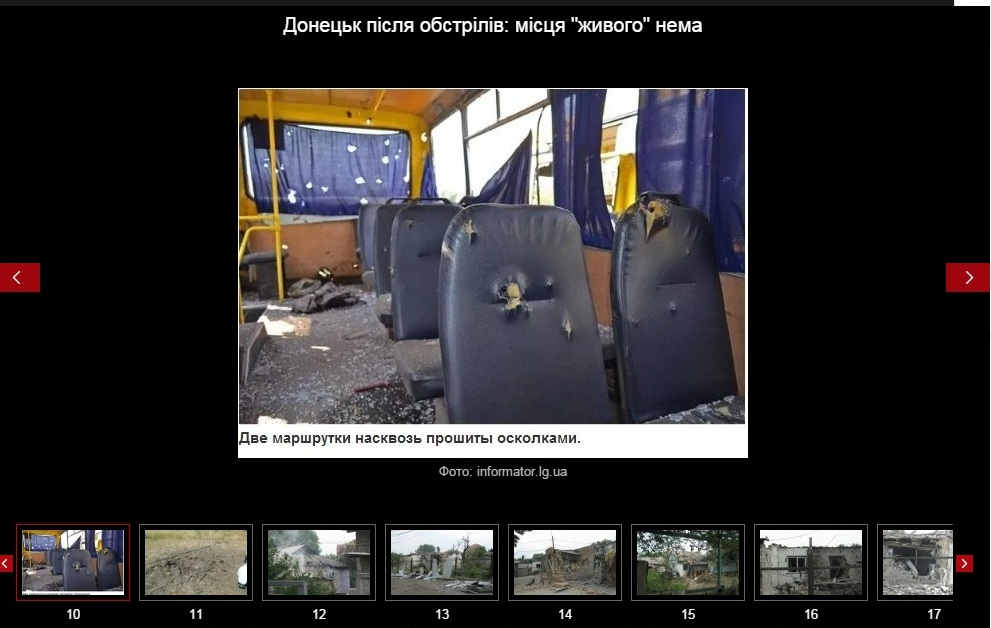 gazeta.ua website screenshot