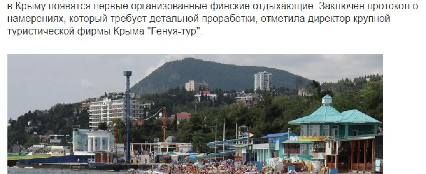 The Manager of the Finnish Travel Agency Refuted Information of RIA Novosti About Travel Tours to Crimea
