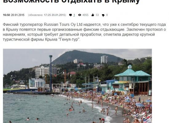 Владелец финской турфирмы опроверг информацию «РИА Новости» об организации туров в Крым