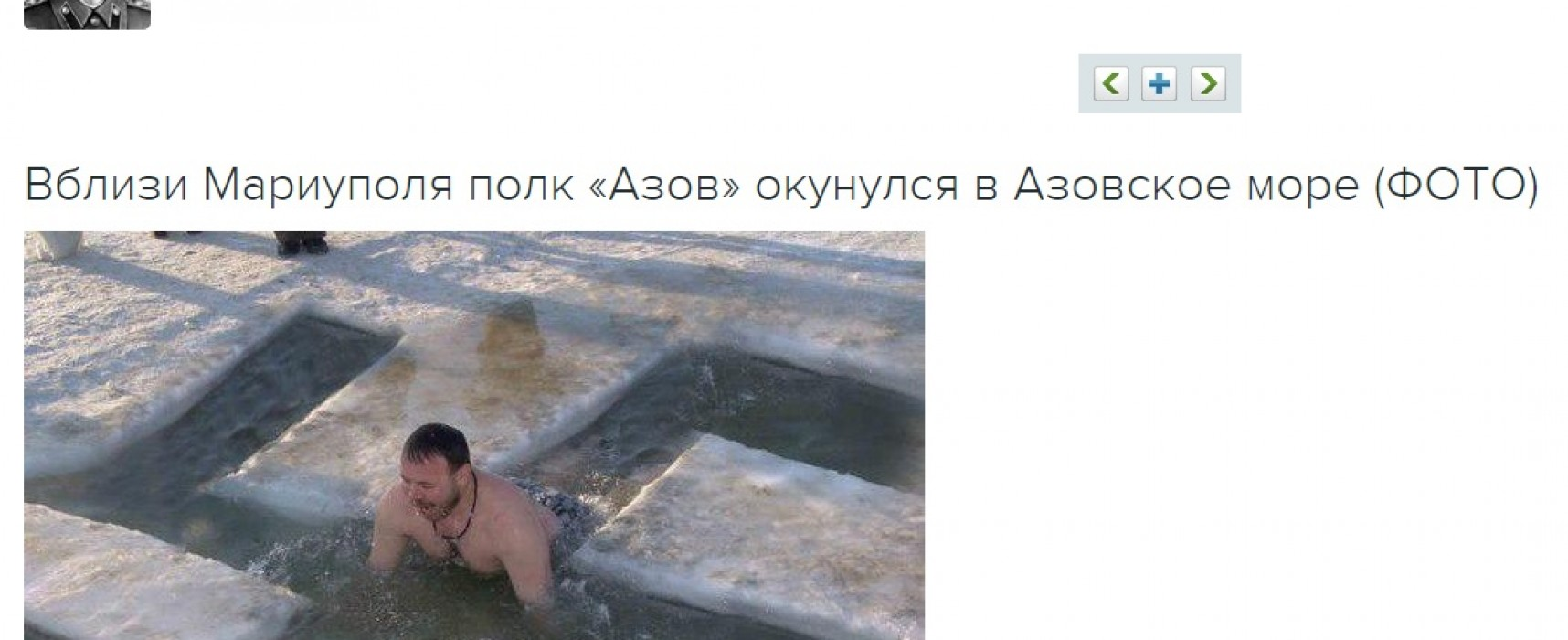 Photo Fake: The Azov Regiment Bathed in an Ice-Hole in the Form of Swastika