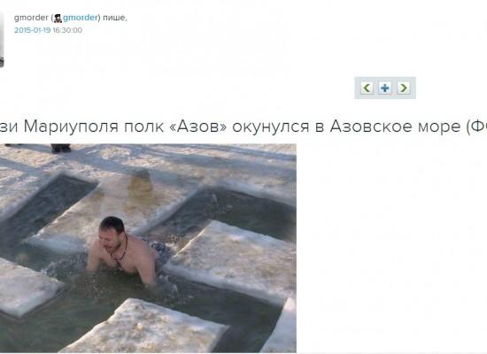 Фотофейк: Полк «Азов» окунулся в прорубь в виде свастики