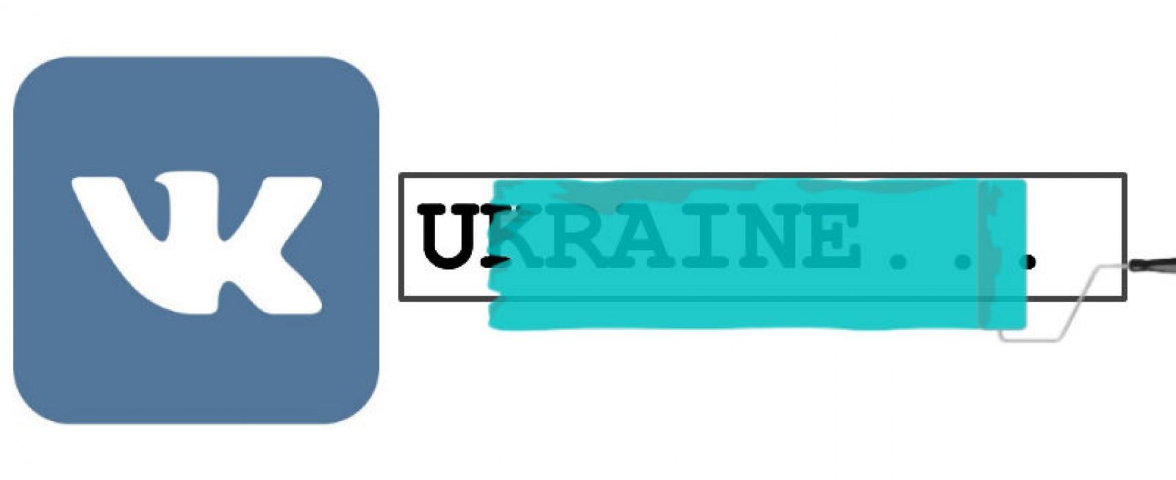 Russia Investigates VKontakte User for Posting Ukraine-Related Content