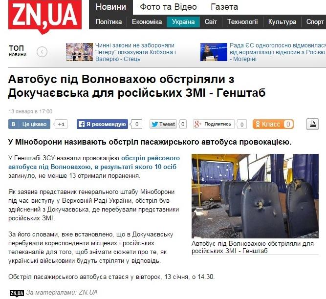 dt.ua website screenshot