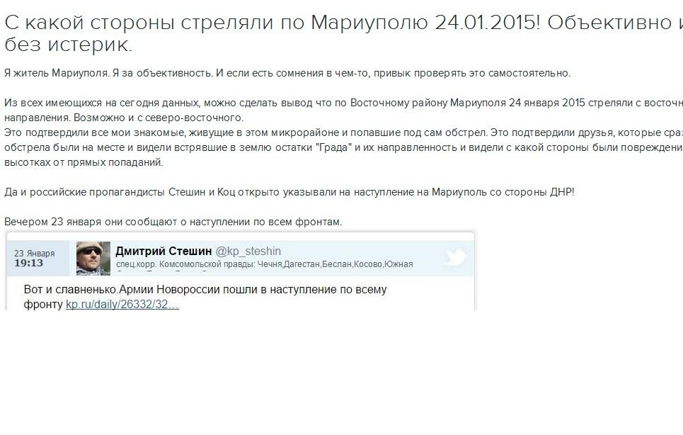 Скриншот блога Максима Бородина
