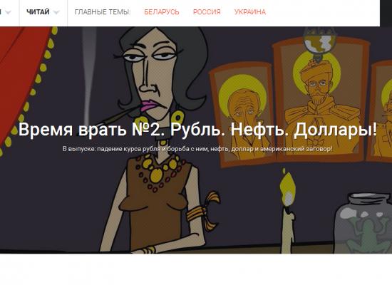 Антипропагандистский канал aru.tv подготовил пародию на российские новости «Время врать»