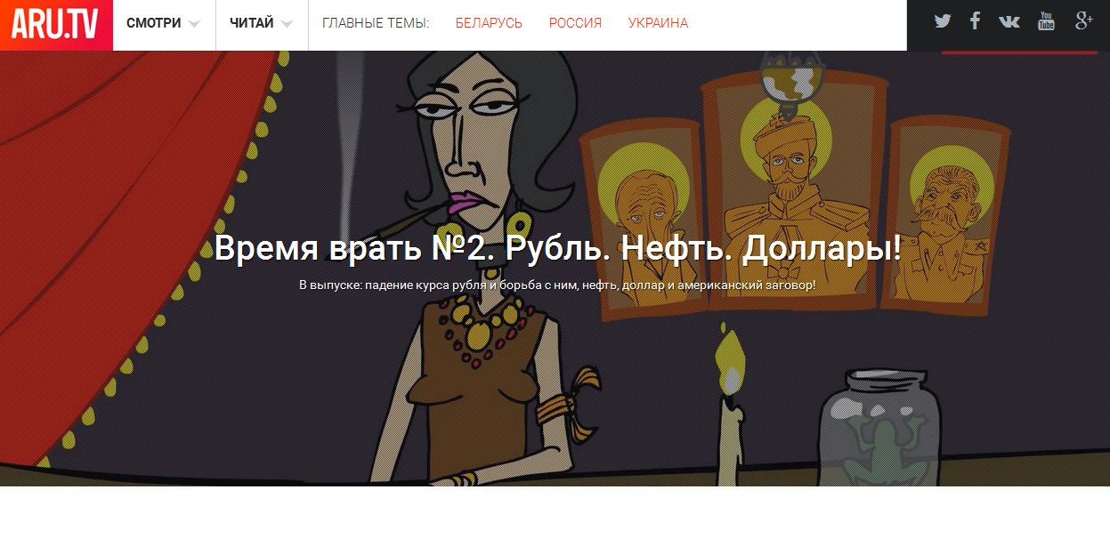Скриншот сайта http://aru.tv/