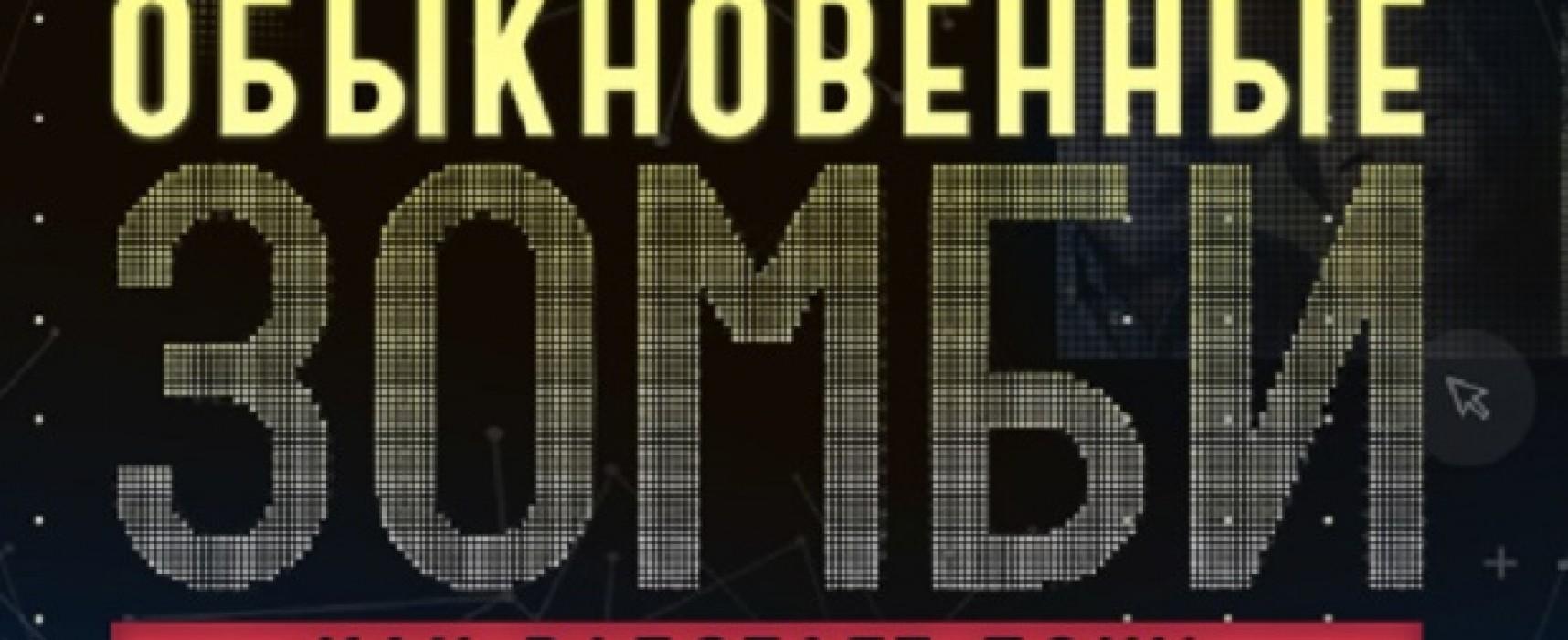 «Обыкновенные зомби»: как СМИ манипулируют своей аудиторией
