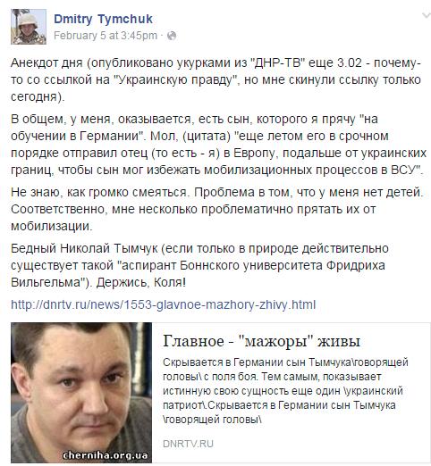 2  Dmitry Tymchuk   Анекдот дня  опубликовано укурками из  ДНР ТВ ...