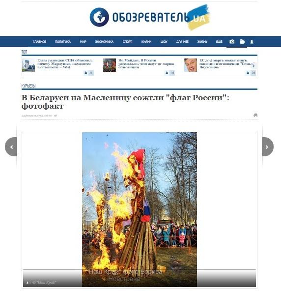 obozrevatel.com website screenshot