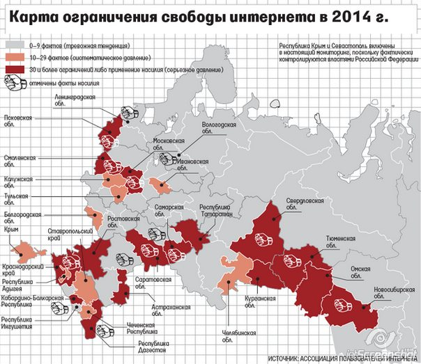 Map of Internet Freedom in Russia's regions by Russian Association of Internet Users. February 4, 2015