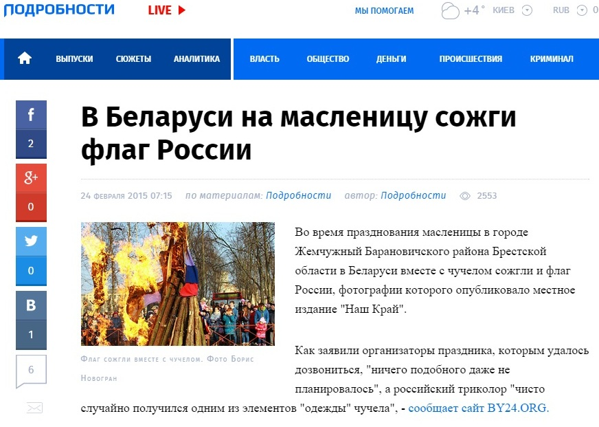 podrobnosti.ua website screenshot