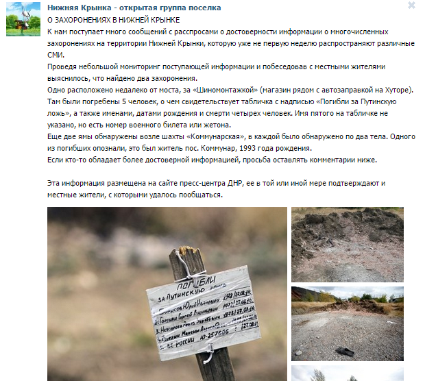 Скриншот со страницы группы Вконтакте поселка Крынка