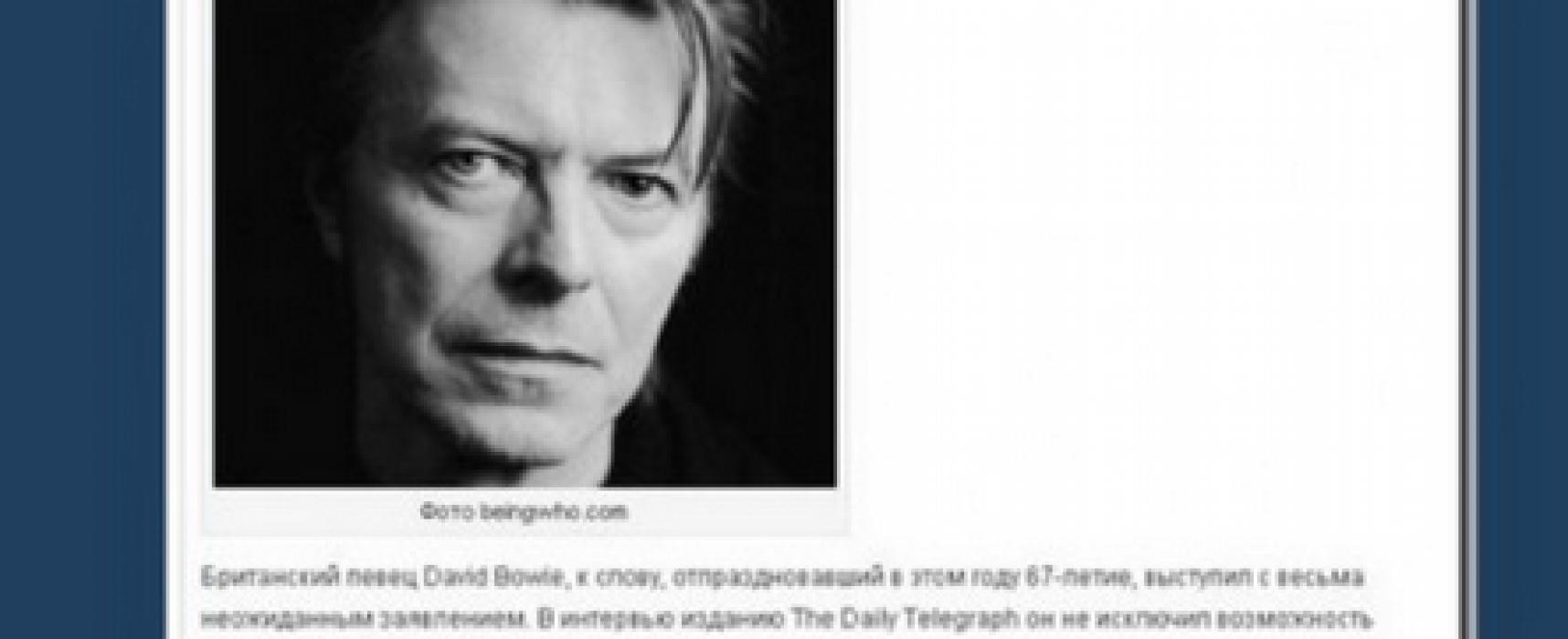 Фейк: Дэвид Боуи собирается посетить Донецк с концертом в поддержку Новороссии