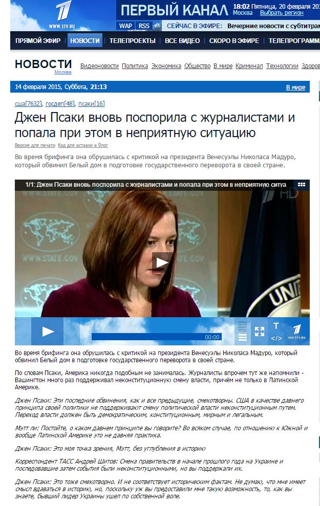Cкриншот сайта российского Первого канала