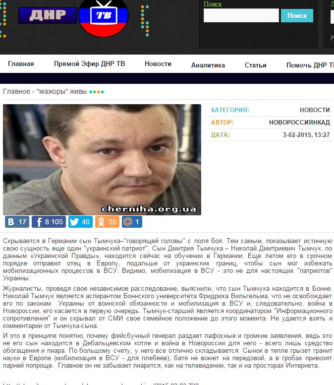 Главное    мажоры  живы » Телевидение Донецкой Народной Республики