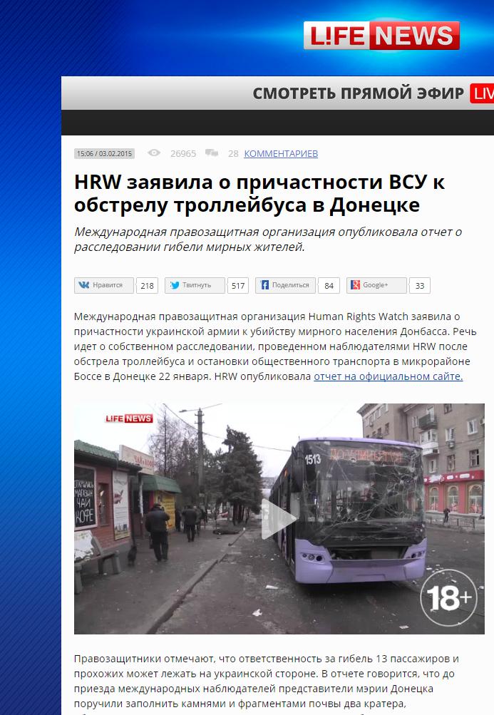 Скриншот страницы сайта Lifenews