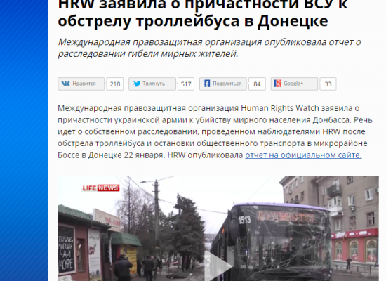 Fake: Human Right Watch Reports on Involvement of Ukrainian military forces fire in the Donetsk trolley tragedy