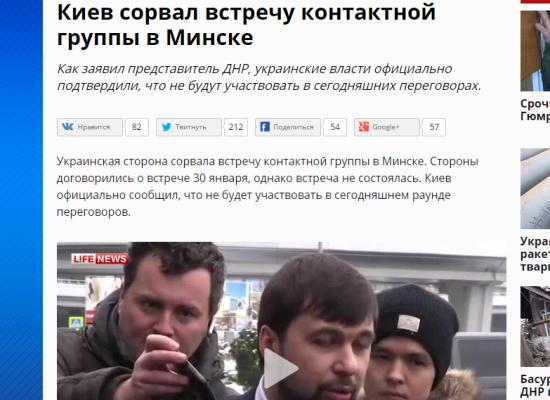 Fake: Kyiv Breaks Down Minsk Talks