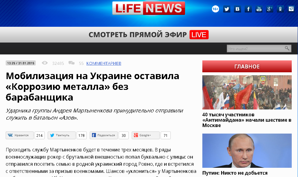lifenews.ru website screenshot