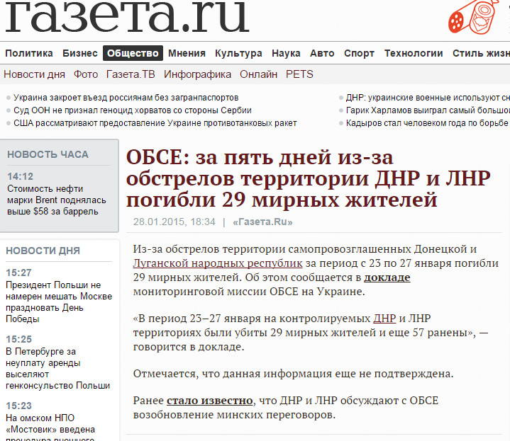 газета.ru website screenshot