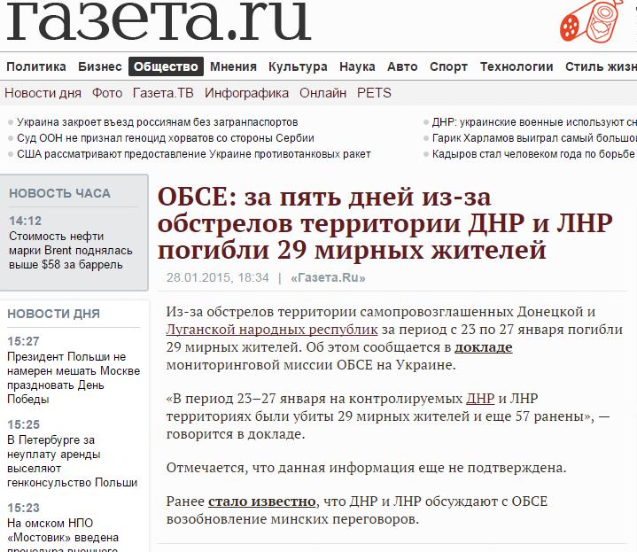 Скриншот страницы сайта газета.ru