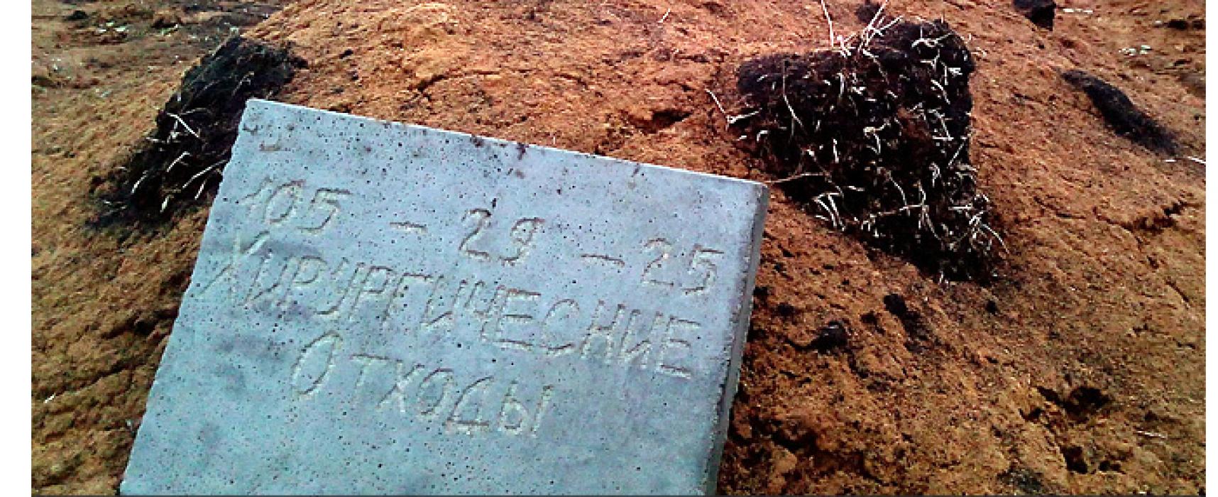 Доказательств того, что в Ростове-на-Дону или Одессе погибших на Донбассе бойцов хоронят под табличками «хирургические отходы», нет
