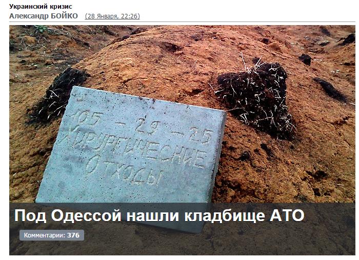 Под Одессой нашли кладбище АТО    KP.RU