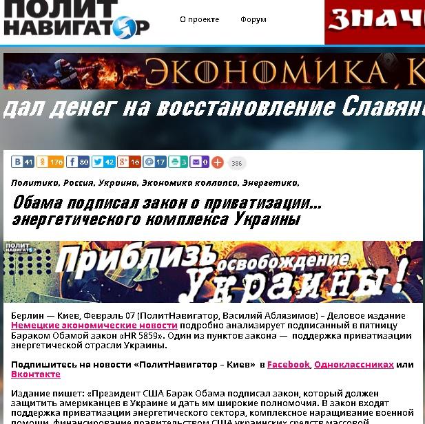 Скриншот сайта politnavigator.net