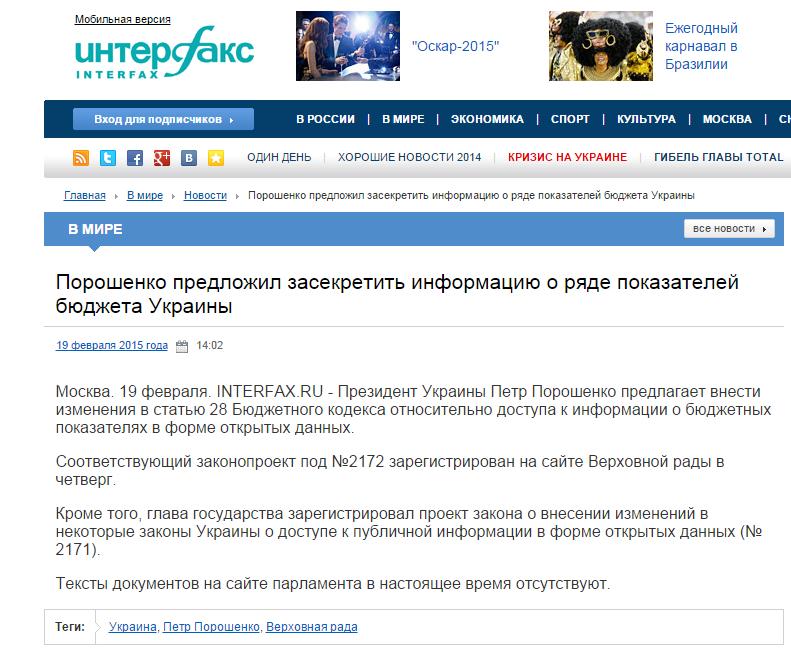 Скриншот сайта Интерфакс