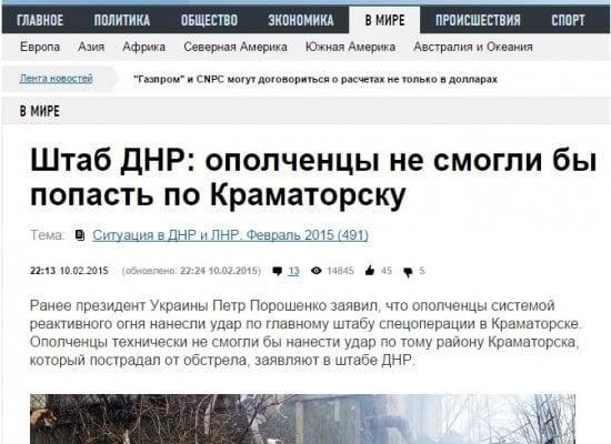 В штабе «ДНР» солгали о том, что не смогли бы выстрелить по Краматорску