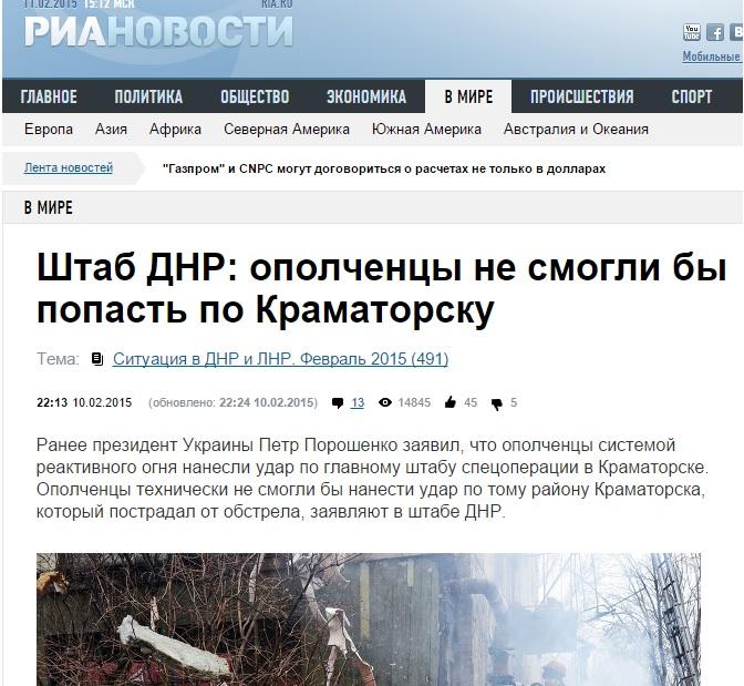 Юго-восток украины новороссия новости