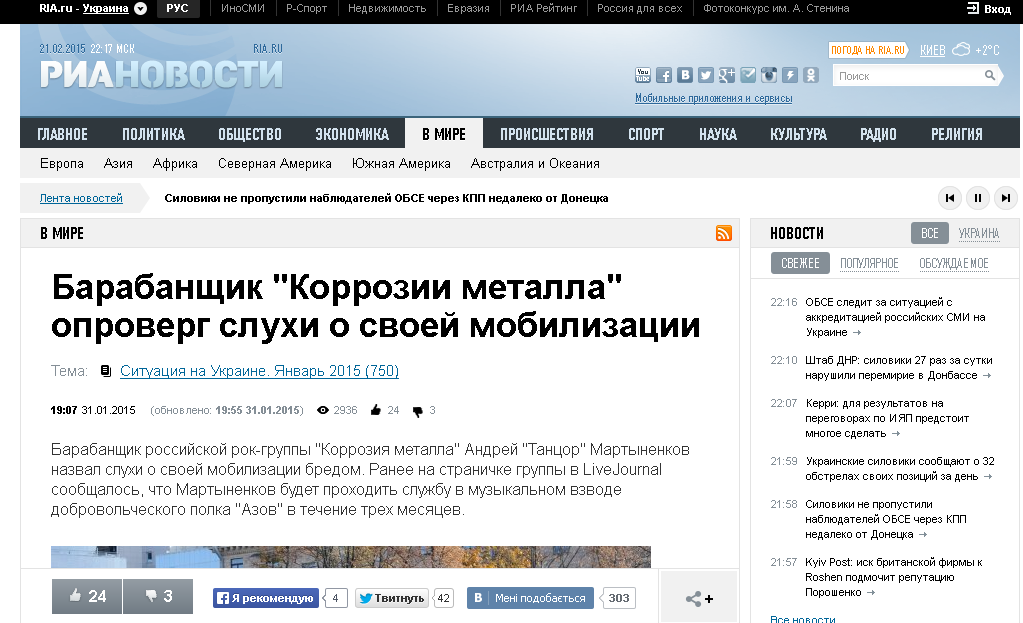 ria.ru website screenshot