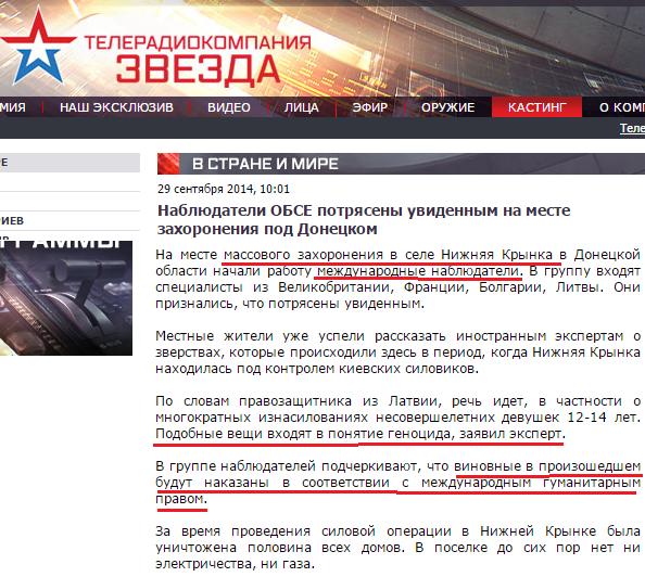 """Скриншот с сайта телеканала """"Звезда"""""""