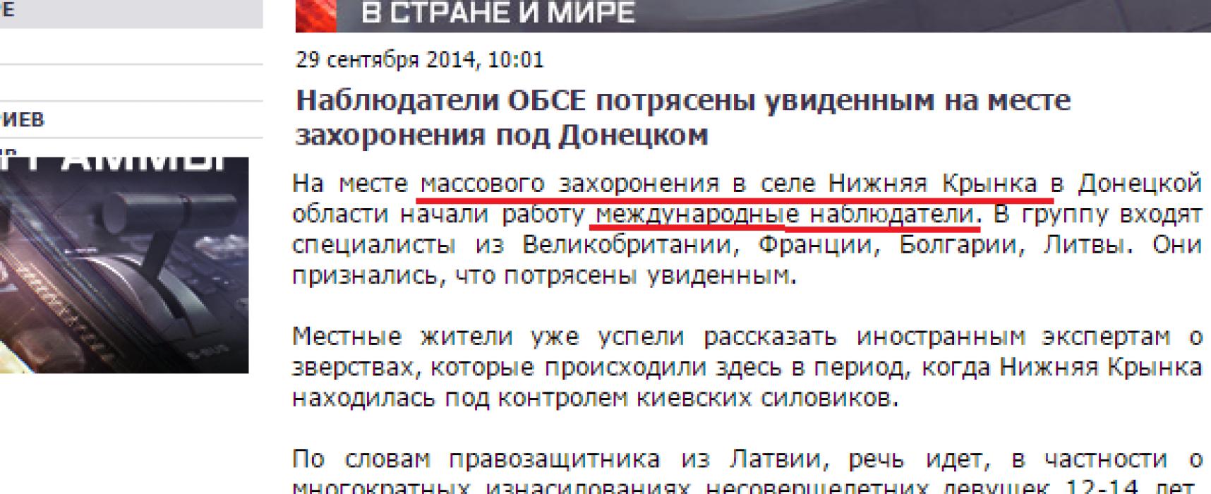 Фейк: Международные наблюдатели обвинили украинских силовиков в геноциде мирного населения