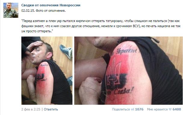 Сводки от ополчения Новороссии2