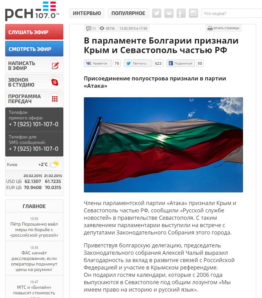 В парламенте Болгарии признали Крым и Севастополь частью РФ   Русская служба новостей