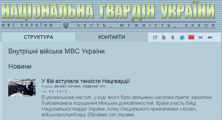 Внутрішні війська МВС України