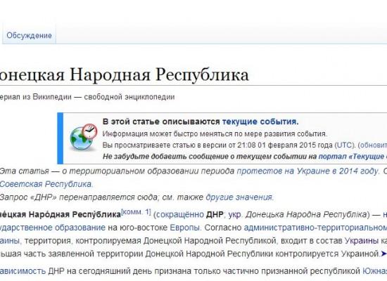 Что пишут о «ДНР» в википедиях на разных языках