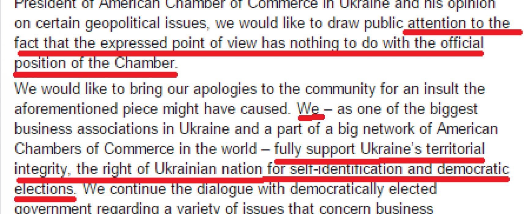 В Американской Торговой Палате в Украине категорически не согласны с мнением экс-президента этой организации