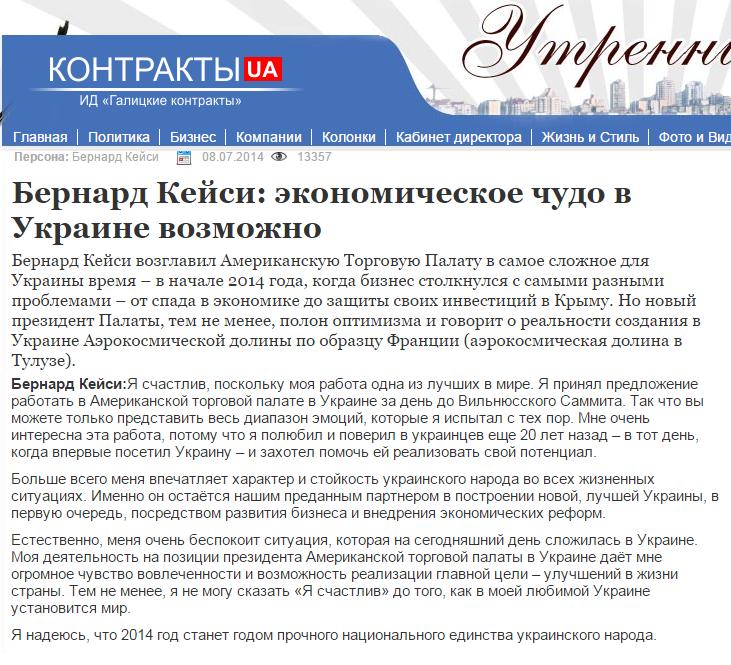 Cкриншот сайта Контракты.ua