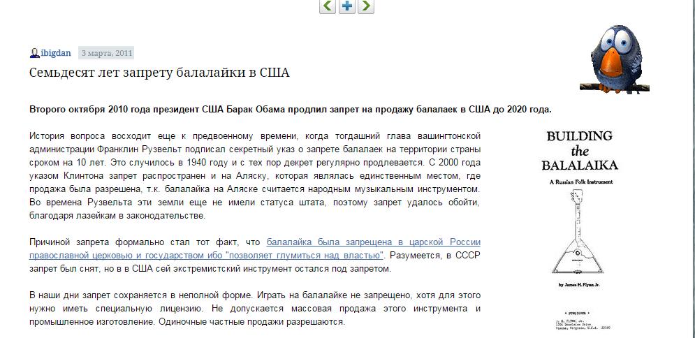Скриншот на блога на ibigdan