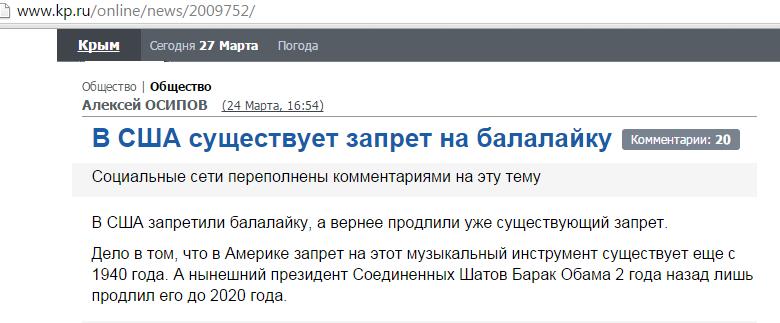 Скриншот на сайта kp.ru