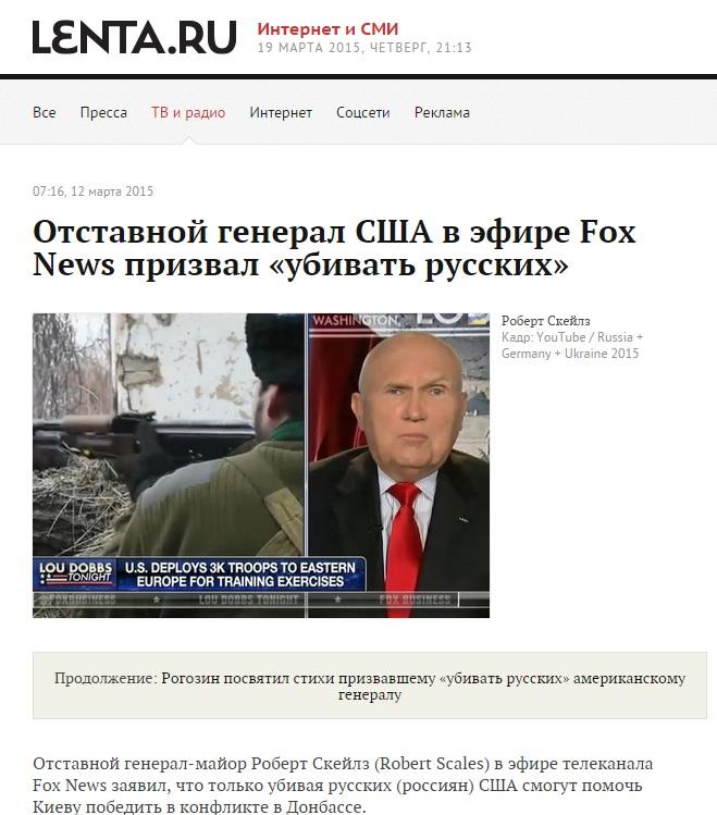 Скриншот вебсайта Lenta.ru