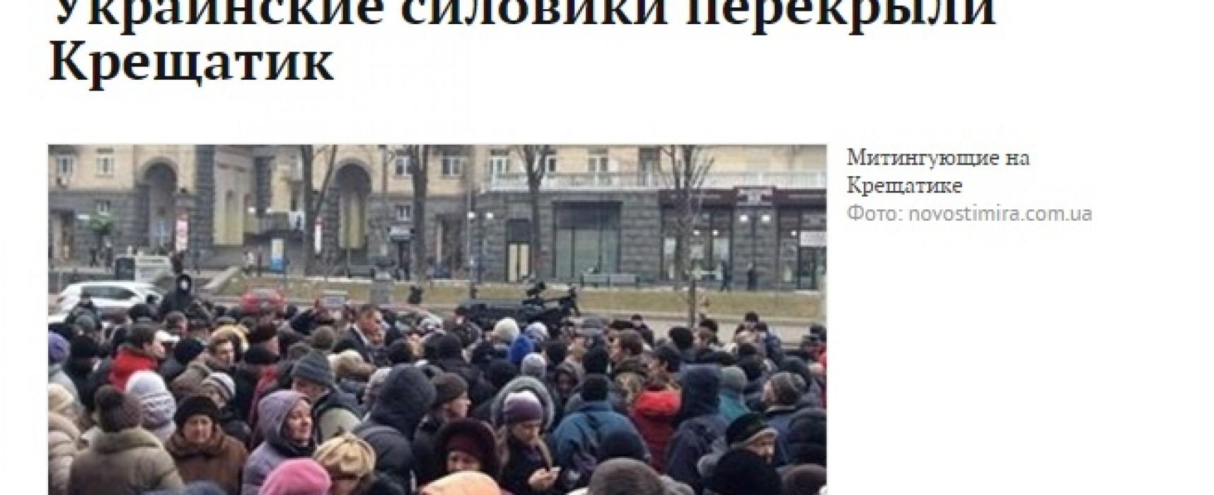 Фейк: Около 500 украинских силовиков перекрывали Крещатик в Киеве