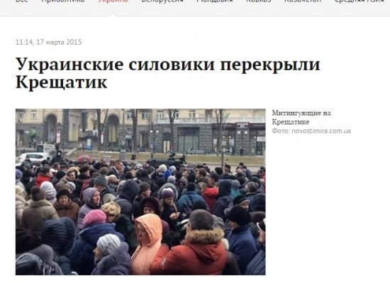 Fake: About 500 Ukrainian security officers block Kiev Street